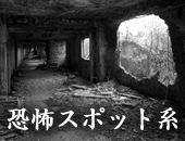 犬鳴峠での恐怖体験